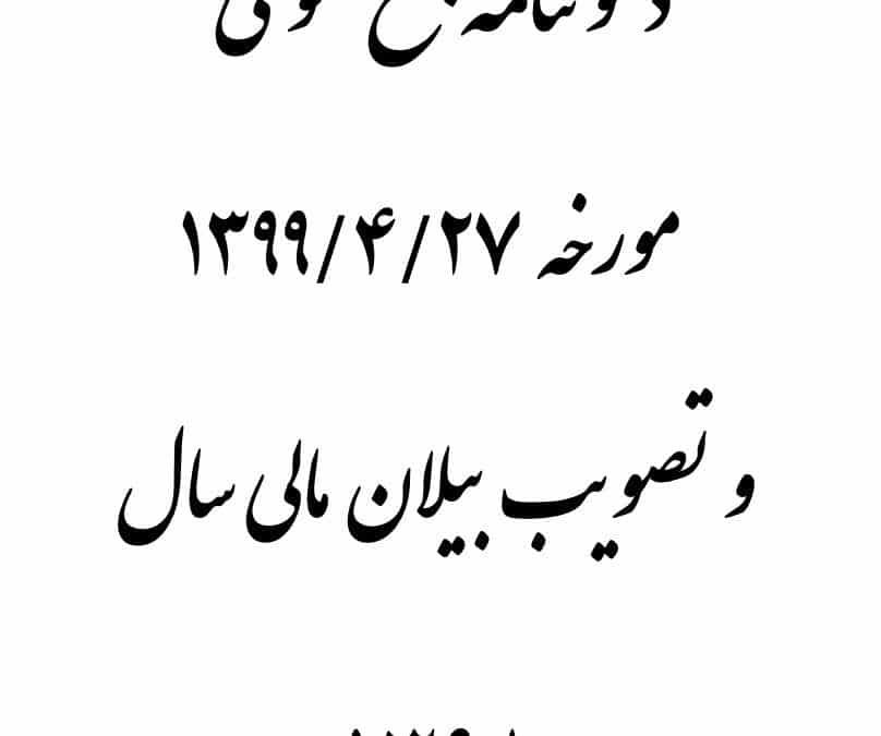 آگهی دعوت مجمع عمومی عادی سالیانه سال ۹۸ (فراخوان نوبت آخر )